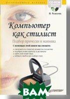 Компьютер как стилист. Подбор прически и макияжа. Полноцветное издание (+CD)  Рыжкова М. И. купить