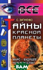 Тайны красной планеты  Зигуненко С.  купить