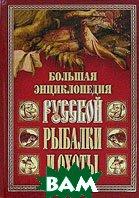 Большая энциклопедия русской рыбалки и охоты   купить