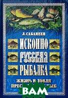 Исконно русская рыбалка. Жизнь и ловля пресноводных рыб  Л. Сабанеев купить