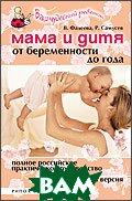 Мама и дитя. От беременности до года. Полное российское практическое руководство. Новейшая версия  Фадеева В. В купить