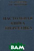 Настольная книга энергетика  Панфилов А. И. Энговатов В. И. купить