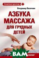 Азбука массажа для грудных детей. 2-е издание  Владимир Васичкин купить
