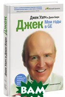 Джек. Мои годы в GE / Jack. Straight from the gut 