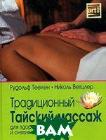 Традиционный тайский массаж для здоровья и снятия напряжения  Рудольф Теелен, Николь Ветцлер купить