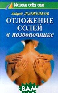 Отложение солей в позвоночнике Серия: Исцели себя сам  Долженков А.В. купить