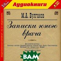 Записки юного врача  Булгаков М.А. купить