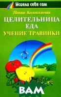 Целительница Еда Серия: Книги Травинки и ее учеников  Колокольчик Н. купить