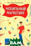Мобильный маркетинг  Холланд Г., Баммель К. купить
