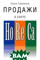 Продажи в сфере HoReCa  Горелкина Е.П. купить