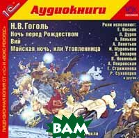 Ночь перед рождеством; Вий; Майская ночь, или Утопленница  Гоголь Н.В. купить