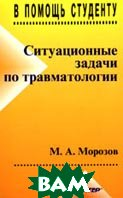 Ситуационные задачи по травматологии  Морозов М.А. купить