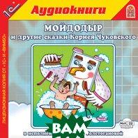 Мойдодыр и другие сказки  Чуковский К.И. купить