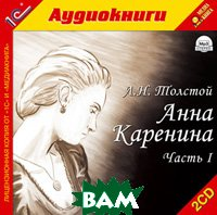 Анна Каренина, часть 1   Толстой Л.Н. купить