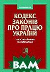 Кодекс законів про працю України з постатейними матеріалами   купить