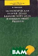 Экономическая теория денег, банковского дела и финансовых рынков  Мишкин Ф. купить