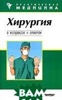 Хирургия в вопросах и ответах  Под редакцией Ерюхина И.А. купить
