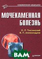 Мочекаменная болезнь  Тиктинский О.Л., Александров В.П. купить