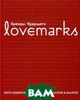 Lovemarks: Бренды будущего /  Lovemarks: The Future Beyond Brands  Кевин Робертс купить