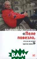 Владимир Маслаченко: `Пеле повезло, что он не играл против меня`  Вадим Лейбовский купить