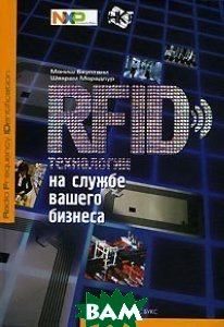 RFID-���������� �� ������ ������ ������� / RFID Field Guide : Deploying Radio Frequency Identification Systems 