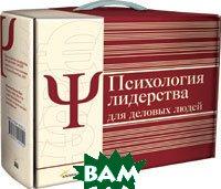 Психология лидерства для деловых людей. Комплект из 4-х книг в упаковке  Марина Мелия, Стивен Р. Кови, Ли Блейн  купить