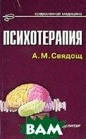 Психотерапия. Пособие для врачей  Свядощ А.М. купить