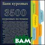 Банк курсовых. 3500 курсовых работ   купить