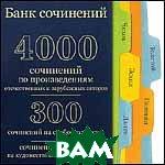 Банк сочинений   купить