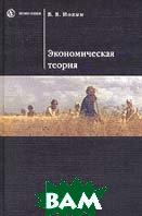 Экономическая теория. Учебник  Иохин В.Я. купить