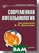 Современная офтальмология  Под ред. В. Ф. Даниличева купить