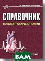 Справочник по электрокардиографии   купить