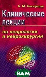 Клинические лекции по неврологии и нейрохирургии  Никифоров Б.М. купить
