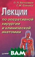 Лекции по оперативной хирургии и клинической анатомии  Большаков О.П., Семенов Г.М. купить