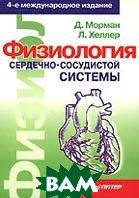 Физиология сердечно-сосудистой системы  Серия: Физиология  Морман Д., Хеллер Л. купить