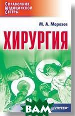 Хирургия  А. Морозов купить