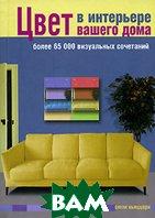 Цвет в интерьере вашего дома. Более 65000 визуальных сочетаний (на спирали)  Сюзи Кьяццари купить