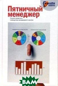 Пятничный менеджер: О менеджерах в шутку и всерьез (сборник статей)   купить