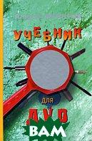 Учебник для дур  Андрей Яхонтов купить