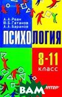 Психология 8-11 класс. Учебник  Реан А.А., Гатанов Ю.Б., Баранов А.А. купить