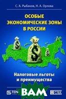 Особые экономические зоны в России. Налоговые льготы и преимущества  Рыбаков С. А. купить