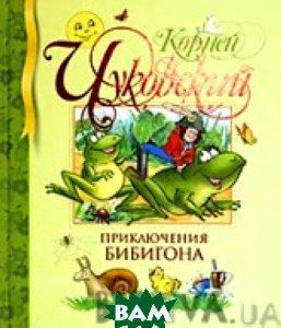 Приключения Бибигона. Серия `Библиотека детской классики`  Чуковский К. купить