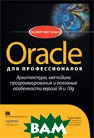 Oracle ��� ��������������: �����������, ���������������� � ����������� ������ 9i � 10g / Expert Oracle. Database architecture. 9i and 10g programming techniques and solutions 