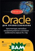 Oracle для профессионалов: архитектура, программирование и особенности версий 9i и 10g / Expert Oracle. Database architecture. 9i and 10g programming techniques and solutions  Томас Кайт / Thomas  Kyte купить