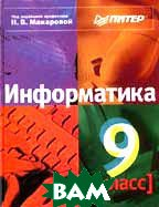 Информатика 9 класс Серия: Учебники для школ  Макарова Н.В. купить