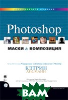 Маски и композиция в Photoshop   Кэтрин Айсманн  купить