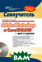 ������ ������������ �������. Adobe Photoshop � CorelDRAW - ��� � �����. �����������  