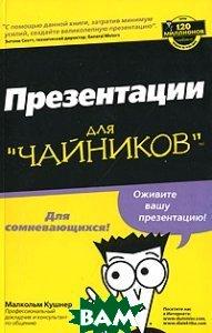Презентации для `чайников`   Малкольм Кушнер  купить