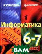 Информатика. 6—7 класс  Макарова Н.В. купить