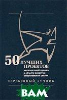 50 лучших проектов Национальной премии в области развития общественных связей `Серебряный Лучник` /третья/   купить